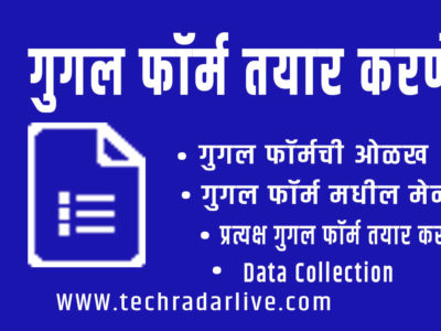 गुगल फॉर्म तयार करणे (मराठी) How to create a google form in marathi